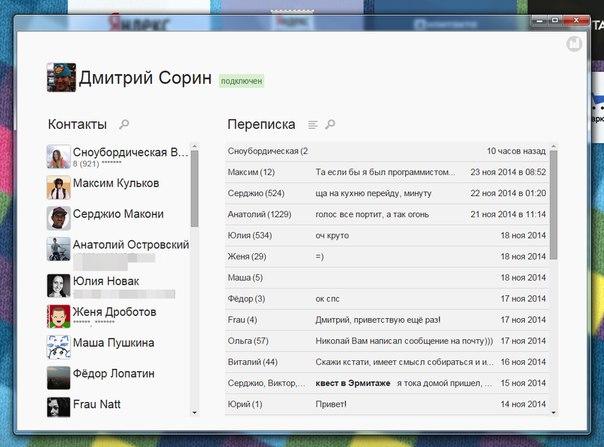 ВКонтакте - скачать бесплатно ВКонтакте 4 4 1