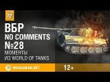 Моменты из World of Tanks. ВБР: No Comments #28 [WOT]