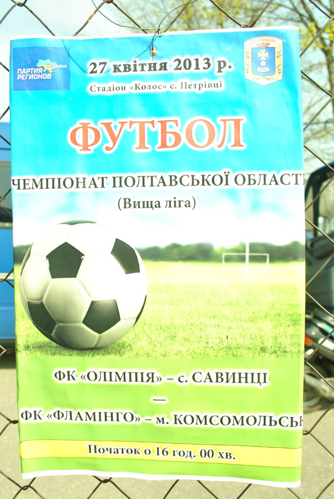 стадіон СТАРТ м.Миргород