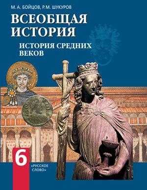 История история средних веков 6
