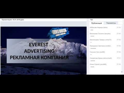 Everest Advertising. Презентация. 16.01.2019