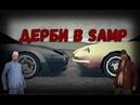 ДЕРБИ в GTA SAMP на Advance RP!
