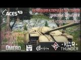 Активация ключа на ЗБТ танков. Всё о танковых событиях и ОБТ | War Thunder