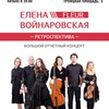 18/04 Елена Войнаровская/Flёur. Ретроспектива