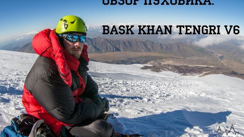 Пуховик BASK Khan Tengri V6