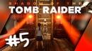 БЕЛАЯ КОРОЛЕВА▶Shadow of the Tomb Raider▶ЛАРА КРОФТ 5 сюжет Gameplay