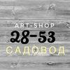 Art-shop садовод 28-53