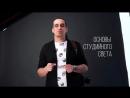 """13 апреля 19.00 Workshop """"Основы студийного света. Версия 2.1"""""""