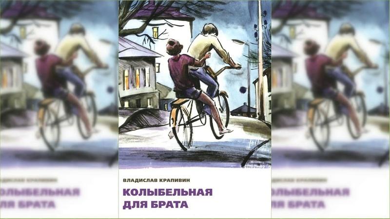 Колыбельная для брата, Владислав Крапивин 1 аудиосказка слушать
