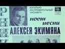 ВИА Арника поёт песни Алексея Экимяна Год: 1975