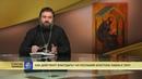 Прот.Андрей Ткачёв Как действует благодать? Из послания апостола Павла к Титу