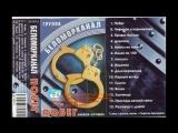 Сборник Группа Беломорканал (Степан Арутюнян) Побег 2000