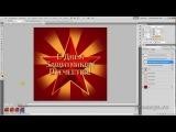 CS5 - Открытка к 23 февраля с анимацией