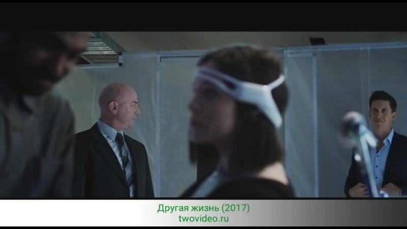 Другая жизнь (2017) смотреть онлайн