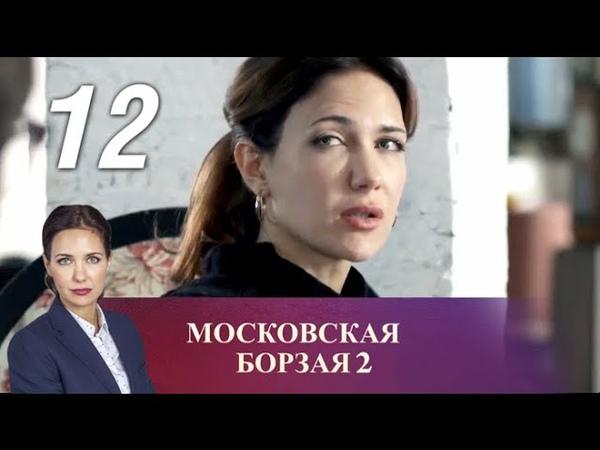 Московская борзая 2 сезон 12 серия (2018) Детектив @ Русские сериалы