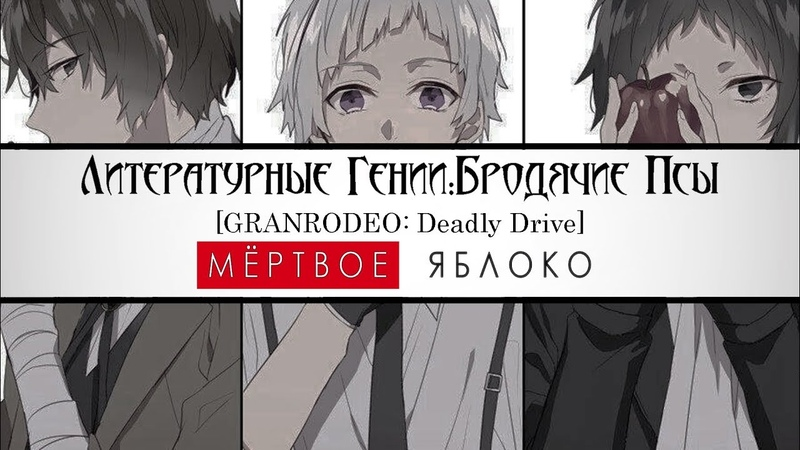 Granrodeo - Deadly Drive/Bungo Stray Dogs - Dead Apple (rus sub) / Бродячие Псы русские субтитры
