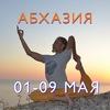 Йога-тур в Абхазию 01-09 мая 2021г.