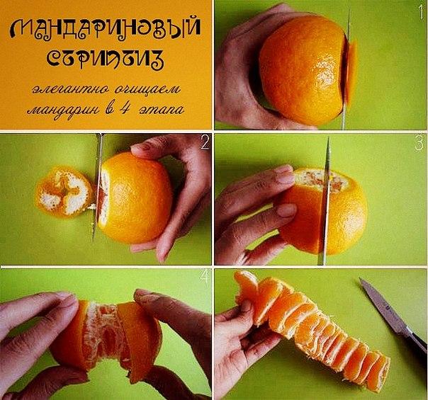 Элегантный способ почистить и преподнести мандарин.