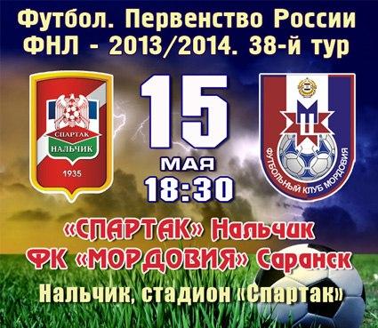 Немного о футболе и спорте в Мордовии (продолжение 5) - Страница 4 HvMs9nWhH9Y
