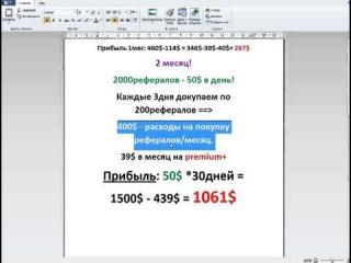 OJOOO ! ПАССИВ, БЕЗ ПРИГЛАШЕНИЙ, 1000$ В МЕСЯЦ!