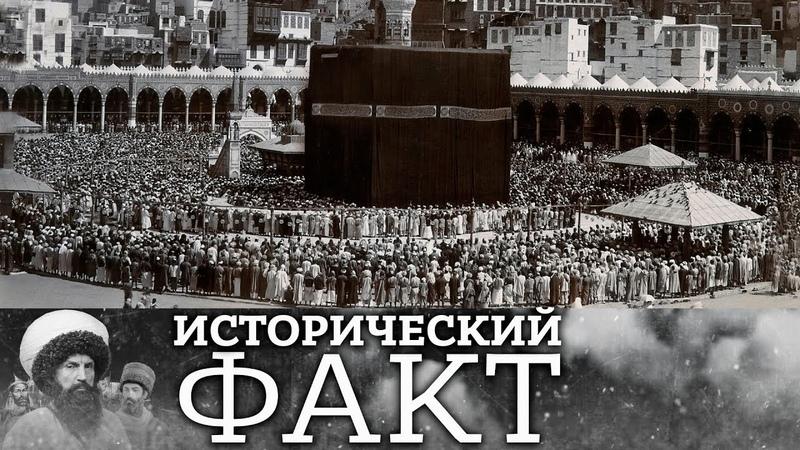 Исторический факт 16 История паломничества в Мекку 2019