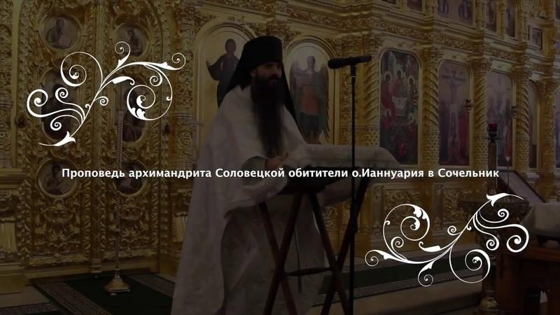 Проповедь благочинного Соловецкого монастыря архимандрита Ианнуария в Рождественский сочельник