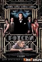 Великий Гэтсби / The Great Gatsby / 2013