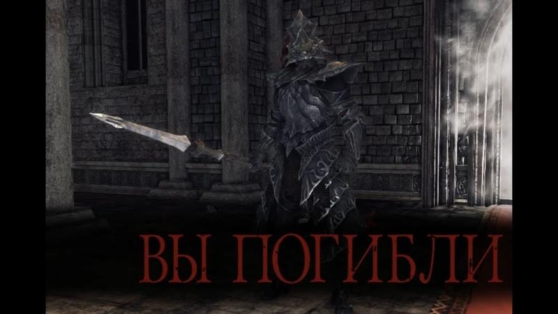 Dark Souls 2 - 3. Огненная Башня Хейда босс - Древний драконоборец.