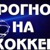 Kappara.ru - ставка дня всегда бесплатно