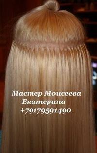 Волосы для наращивания самара