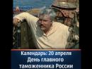 Календарь: 20 апреля - День главного таможенника России