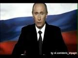 С Днем Рождения!Всего тебе самого наилучшего!Поздравление от Путина В В )