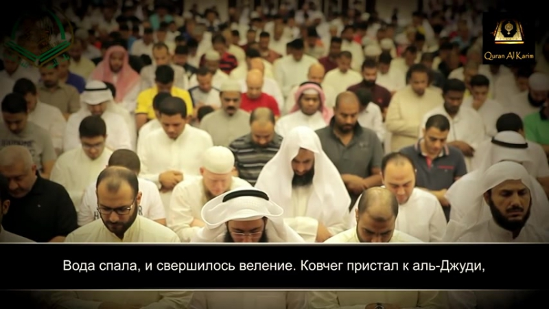 Мишари Рашид Плачет во время намаза Сура 11 'Худ' аяты 41
