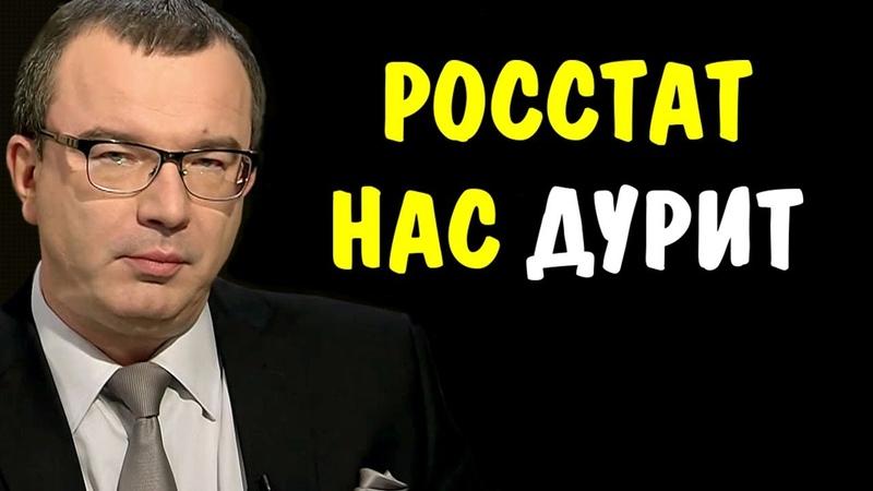 Росстат нас ДУРИТ Юрий Пронько