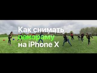 Как снимать панораму на iPhone X