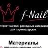 F-nail. Товары для маникюра в Хабаровске.