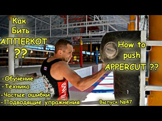 Как бить апперкот, техника,ошибки, обучение, подводящие упражнения, rfr ,bnm fggthrjn, nt[ybrf,jib,rb, j,extybt, gjldjlzobt eghf