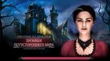 Demon Hunter Chronicles from Beyond - Часть 3. Обследуем дом, варим волшебные цветы