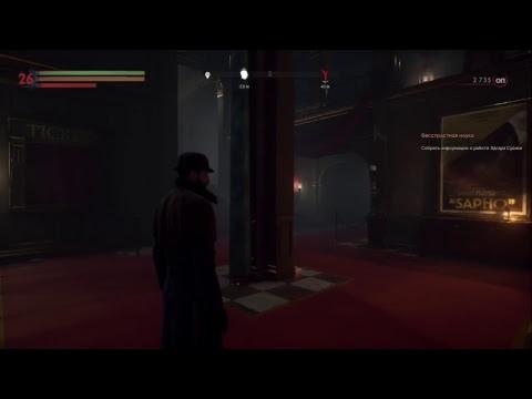 Прохождения игры Vampyr - Часть 20 Босс Джеффри Маккаллум » Freewka.com - Смотреть онлайн в хорощем качестве