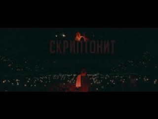 Скриптонит, Астана 21.04.18