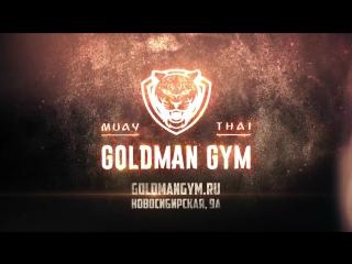 Goldman Gym - открытие 25 августа
