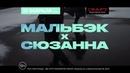 23.02.2019. Анонс концерт группы Мальбек и певицы Сюзанны во Владивостоке.