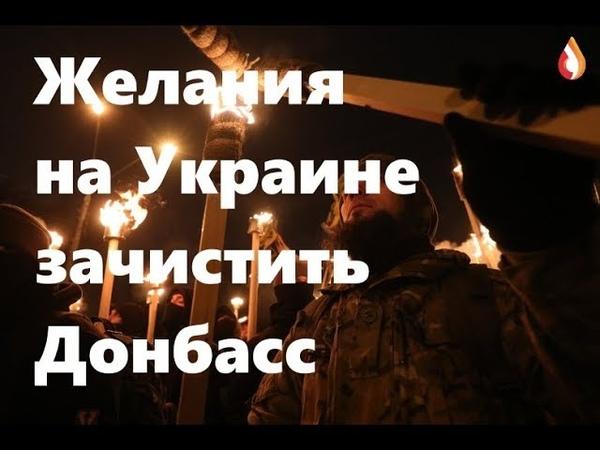 Желания на Украине зачистить Донбасс