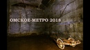 Омское Метро 2018 И странный стук в конце туннеля Часть 1