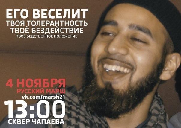 Русский Марш в Чебаксарах согласован!