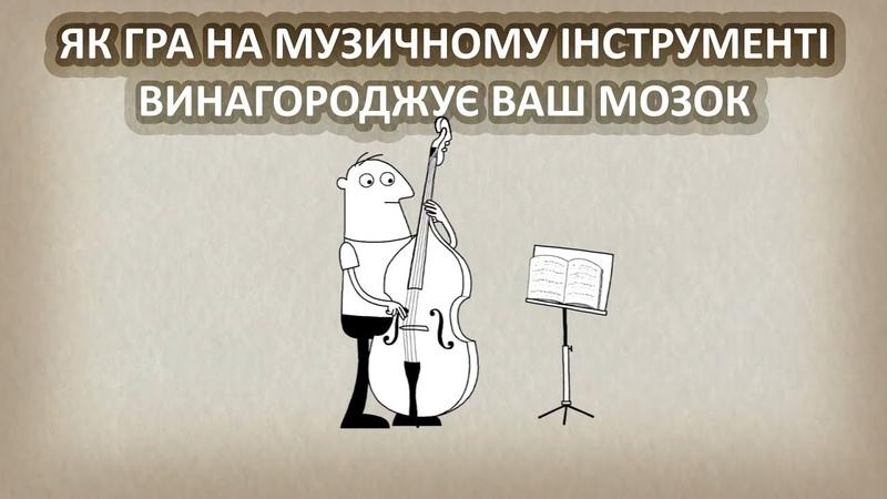 Як гра на музичному інструменті винагороджує ваш мозок [TEd-Ed]