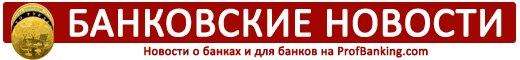 ЦБ РФ подготовил проект Положения «О платежной системе Банка России»h