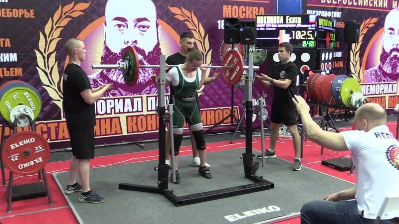 Никонова Екатерина присед ДК 102,5 кг