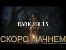 Dark Souls Remastered ► Xbox ONE ►Продолжим