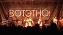 Группа Иван Купала на фестивале ВОТЭТНО!-2012 в Горном Алтае.
